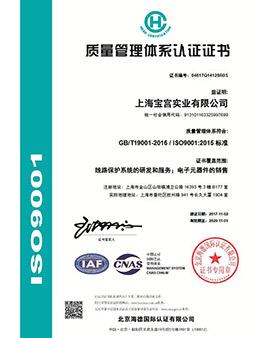宝宫电子ISO9001认证证书