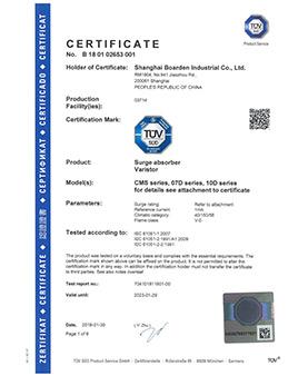 宝宫电子TUV认证证书