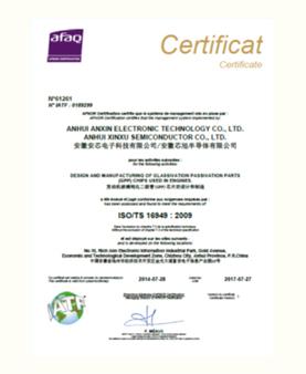 宝宫电子ISO14001:2004证书