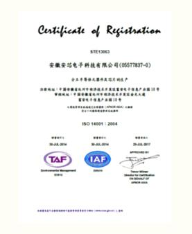 宝宫电子ISO/TS16949:2009证书